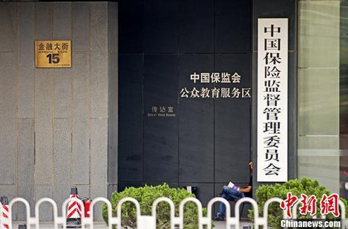 中国保管监督办委员会。(材料图)中新社发 王儿子瑞 摄 图片到来源:CNSPHOTO