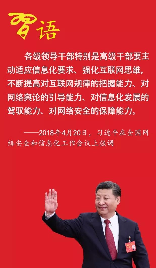 建设网络强国,习近平提出新要求惠州外贸学校网站