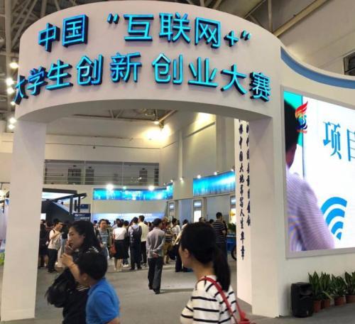 """中国""""互联网 """"大学生创新创业大赛。资料图"""