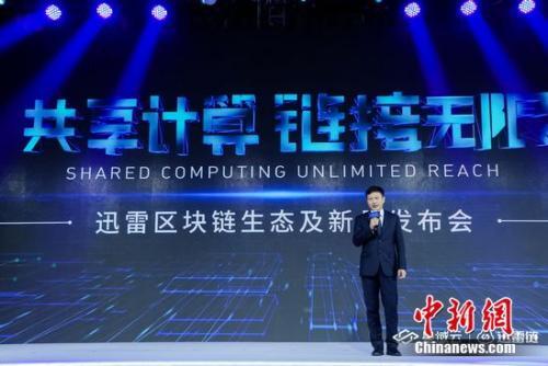 """迅雷集团CEO陈磊在""""区块链生态及新品发布会""""讲话。"""
