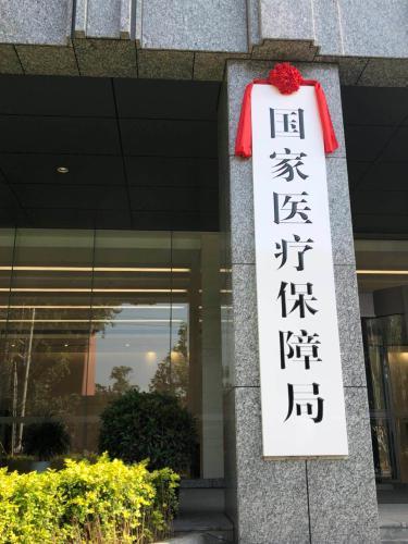 """国家医疗保障局今日正式挂牌,统筹推进医疗、医保、医药""""三医联动""""改革"""