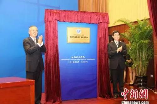 """△图/2014年5月20日,上海合作组织首个""""国际司法交流合作培训基地""""在该组织诞生地正式揭牌。"""