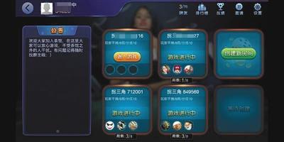 """在""""老西麻将""""APP中,代理创建新房间会设置密码,其下线玩家凭此密码才能进入房间玩牌。牌局结束后,系统会根据输赢情况生成积分表,玩家根据积分表,通过微信或其他方式进行结算。 图片来源:新京报"""