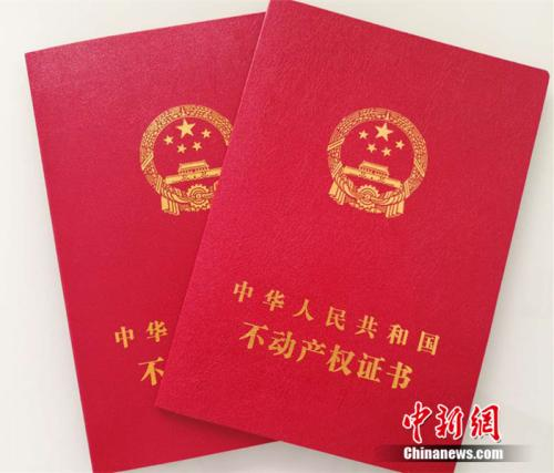 资料图:不动产权证书。<a target='_blank' href='http://www.chinanews.com/' >中新网</a>记者 邱宇 摄
