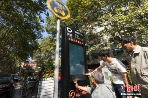 资料图:滴滴站牌。<a target='_blank' href='http://www.chinanews.com/'>中新社</a>发 王冈 摄 图片来源:CNSPHOTO
