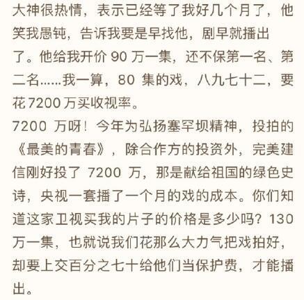 郭靖宇曝光收视率造假真相 图片来源:郭靖宇微博截图
