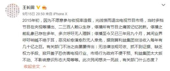 王长田表示也遭遇过收视率造假。图片来源:王长田微博截图