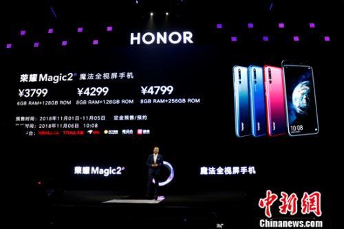 榮耀Magic2 今日在北京正式發佈。