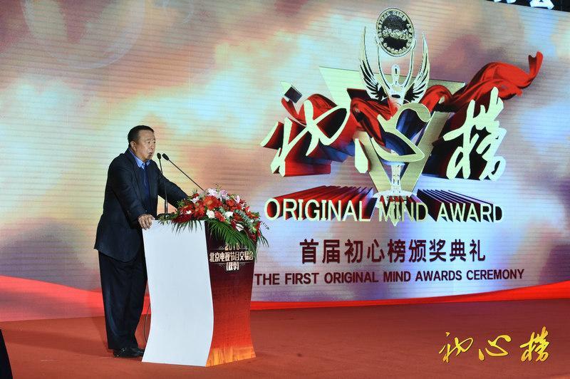 资料图:中国电视剧制作产业协会会长尤小刚在首届初心榜颁奖典礼上致辞