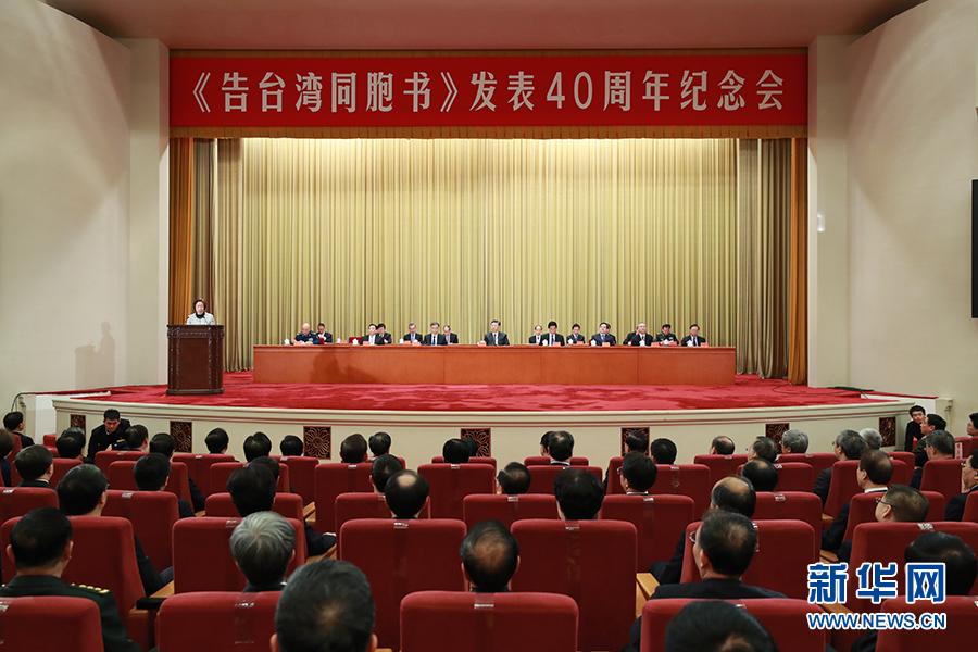 1月2日,《告台湾同胞书》发外40周年祝贺会在北京人民大会堂举走。 新华社记者 庞兴雷 摄 图片来源:新华网