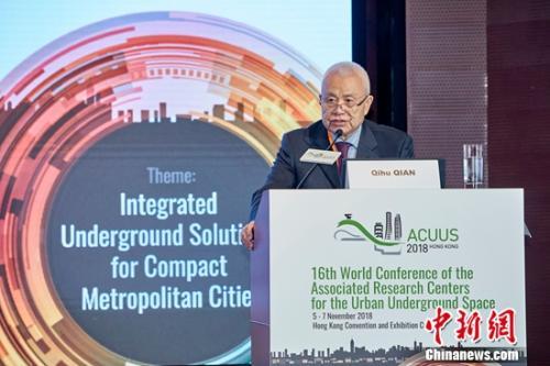 2018年,钱七虎参加第16届国际城市地下空间会议。