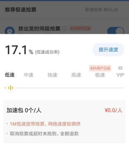 """智行火车票默认极速抢票,用户需要手动调至""""低速"""""""