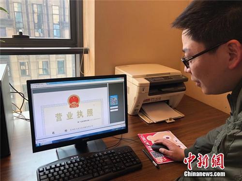 资料图:企业在办公电脑上实现全程电子化注册。供图