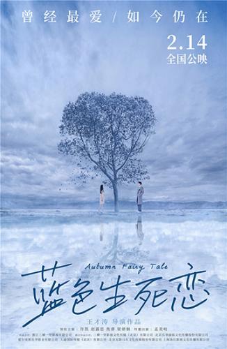 电影《蓝色生死恋》海报