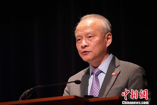 图为中国驻美大使崔天凯于18日在亚特兰大卡特中心出席纪念中美建交40周年国际研讨会,并发表讲话。主办方供图