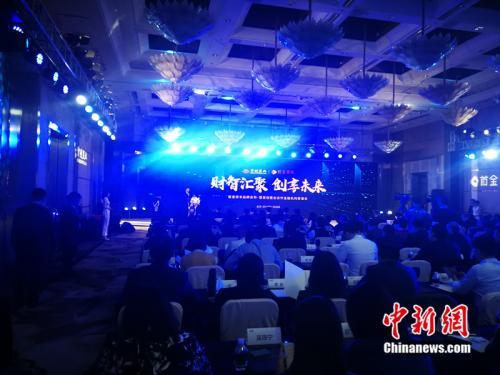 """1月28日,以""""财智汇聚,创享未来""""为主题的首金资本品牌发布会在北京举行。中新网记者 邱宇 摄"""