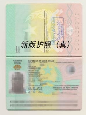 几内亚比照新版护照。图片来源:中国驻几内亚比照大使馆网站截图。