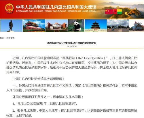图片来源:中国驻几内亚比绍大使馆网站截图