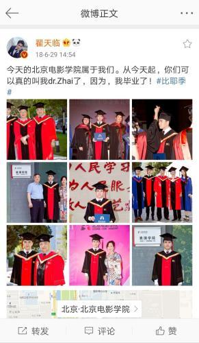 微博截图,翟天临去年获得博士学位