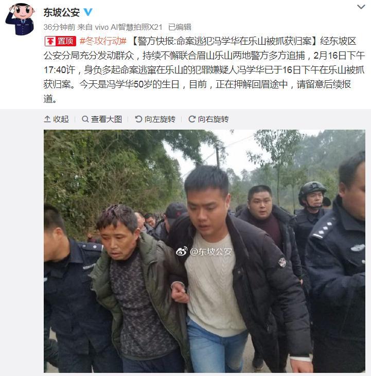 四川眉山涉两起命案犯罪嫌疑人冯学华被抓获归案