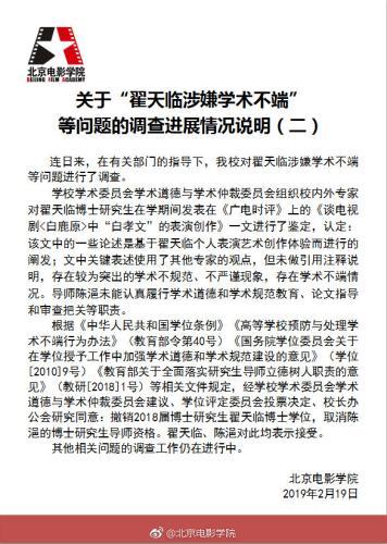 北京电影学院官方微博截图