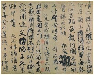 资料图:《祭侄文稿》。(图片来源:台北故宫博物院网站)