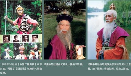 图片摘自《1982版西游记拍摄档案》