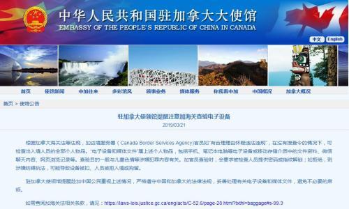 图片来源中国驻加拿大大使馆网站截图