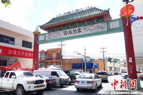 """��地�r�g3月24日,在多米尼加首都圣多明各,""""唐人街""""出口�一座牌坊上刻著""""四海�榧摇彼��大字。�@里分布著�蛋偌胰A人店�、商�龊椭胁宛^,是旅居多米尼加�A�S�A人的主要聚集地。 莫成雄 �z"""