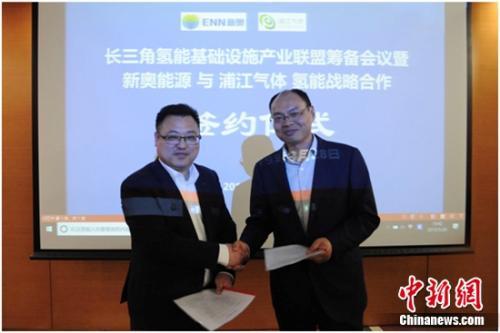 上海新奥燃气携手浦江气体共同布局氢能产业链