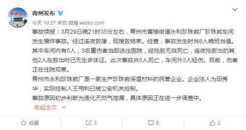 山东省青州市人民政府新闻办公室官方微博