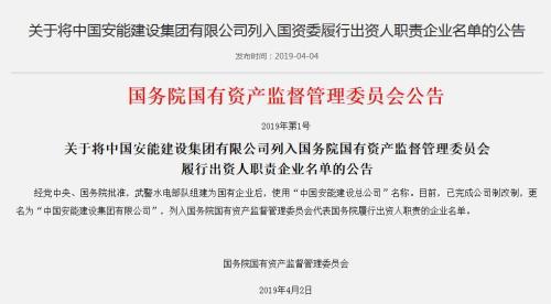 国资委网站截图