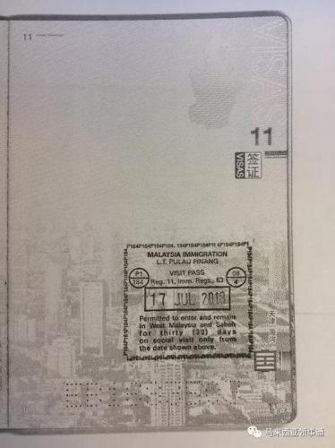 入境章。(图片来源:中国驻马来西亚大使馆网站)