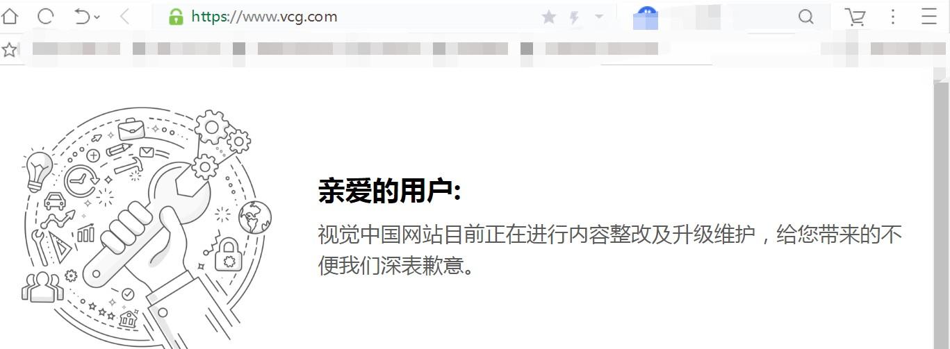 视觉中国否认恢复上线:整改不到位不恢复网站