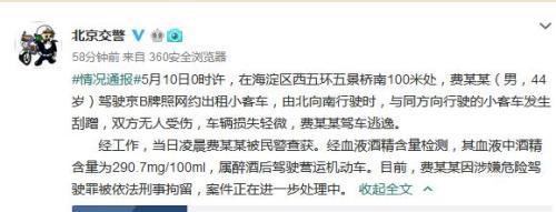 图片来源:北京市公安局公安交通管理局官方微博