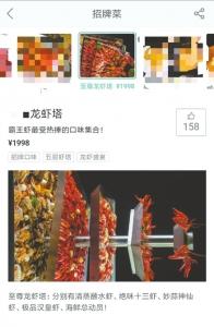 最贵的龙虾塔膛鐾标价1998元。