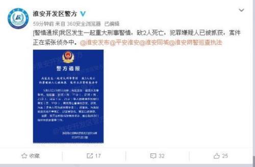 图为5月12日夜,淮安市发生一起重大刑事案情,致2人死亡,犯罪嫌疑人已被抓获,案件正在侦办中。官微截图