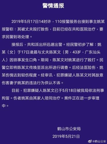 图片来源:广东省江门市鹤山市公安局官方微博