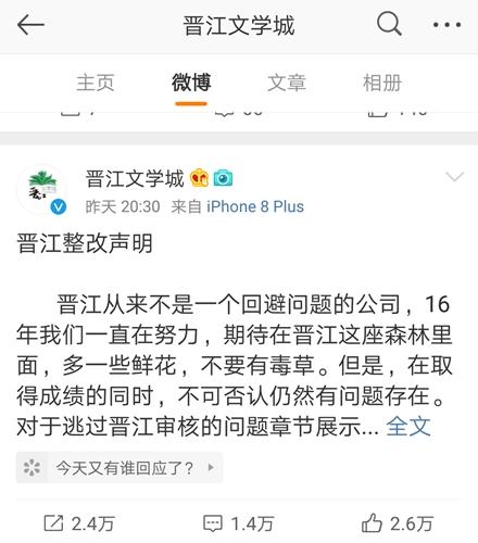 图片来源:晋江文学城官方微博截图