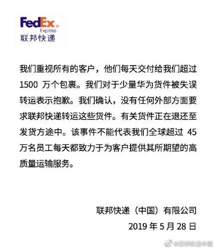图片滥觞:联邦快递(止您)无限公司民圆微专