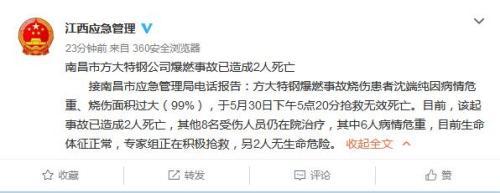 江西省应急管理厅官方微博截图