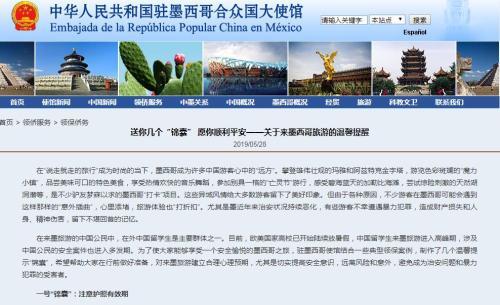 图片来源:中国驻墨西哥大使馆网站截图
