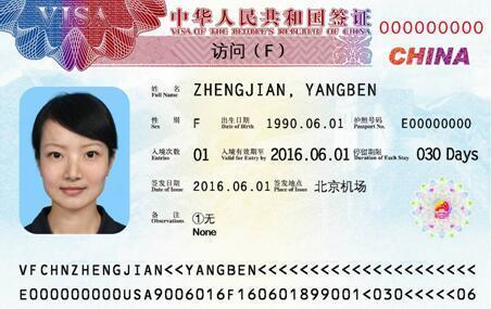 新版签证。