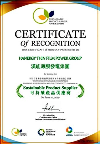 """汉能获香港商界环保协会""""可持续产品供股票资讯应商""""认证"""
