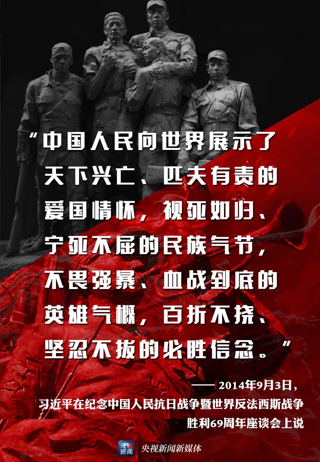 《习近平:伟大抗战精神永远激励我们》