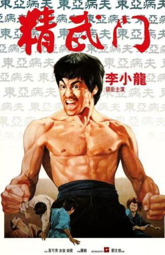 李小龙《精武门》海报