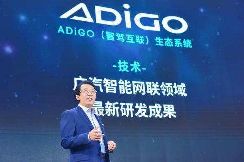 ADiGO生态系统发布:Aion LX将率先搭载智能物联系统