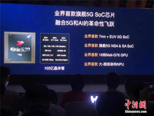 华为发布全球首款旗舰5G_SoC芯片——麒麟990_5G