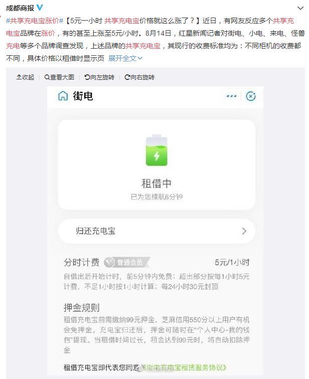 共享充电宝齐涨价:mainhong高端网站充电一小时花8块,你还会用吗?