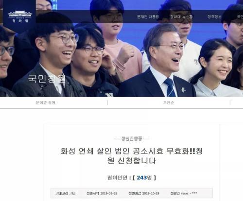 韩国民众在青瓦台网站发起请愿。(图片来源:青瓦台网站截图)